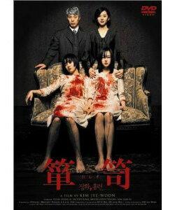 箪笥-たんす-【DVD・アジア/ホラー】
