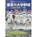 東京六大学野球2007春季リーグ戦【DVD・スポーツ/野球】