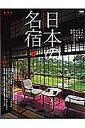 旅美人スペシャル 日本の名宿VOL.2