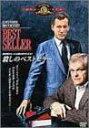 DVD『殺しのベストセラー』