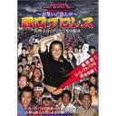 〜お笑いど真ん中〜 in 西口プロレス 長州小力VSアントニオ小猪木【DVD・お笑い/バラエティ】