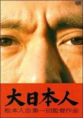 【中古】大日本人/松本人志【リユースDVD・邦画コメディ】