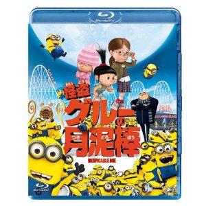 怪盗グルーの月泥棒【Blu-ray ブルーレイ・洋画/アニメ】