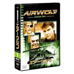超音速攻撃ヘリ エアーウルフ シーズン1 DVD-SET〈4枚組〉【DVD/洋画アクション】