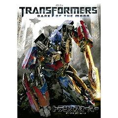 トランスフォーマー/ダークサイド・ムーン【DVD・洋画/SF】