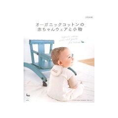 オーガニックコットンの赤ちゃんウェアと小物【バーゲンブック・生活実用】