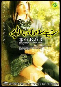 くりいむレモン 旅のおわり 【DVD・趣味・実用/趣味・教養】