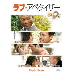 ラブ・アペタイザー【DVD・ドラマ・ラブストーリー】