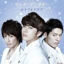 サーターアンダギー/ヒトツヒトツブ 初回出荷限定盤(初回盤B)【CD/邦楽ポップス】