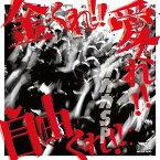 ガガガSP/金くれ!愛くれ!自由くれ!【CD/邦楽ポップス】初回出荷限定盤