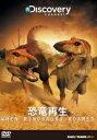 【アウトレット品】恐竜再生【ドキュメント/その他】