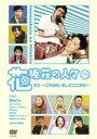 DVDZAKUZAKUで買える「【バーゲンセール】【中古】DVD▼花坂荘の人々 下巻【お笑い】」の画像です。価格は90円になります。