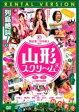 【中古】DVD▼山形スクリーム▽レンタル落ち【ホラー】