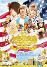 【バーゲン】【中古】DVD▼矢島美容室 THE MOVIE 夢をつかまネバダ▽レンタル落ち