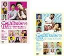 DVDZAKUZAKUで買える「全巻セット2パック【中古】DVD▼花坂荘の人々(2枚セット)上巻、下巻【お笑い】」の画像です。価格は100円になります。