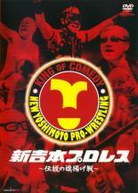 【中古】DVD▼新吉本プロレス 伝説の旗揚げ戦▽レンタル落ち【お笑い】