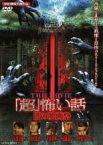 【バーゲン】【中古】DVD▼超 怖い話 THE MOVIE 闇の映画祭▽レンタル落ち【ホラー】
