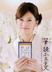【中古】DVD▼筆談ホステス 母と娘、愛と感動の25年。届け!私の心▽レンタル落ち