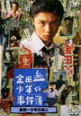 【中古】DVD▼金田一少年の事件簿 金田一少年の殺人▽レンタル落ち