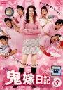 【バーゲン】【中古】DVD▼鬼嫁日記 5(第9話〜第10話)▽レンタル落ち