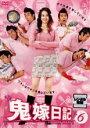 【中古】DVD▼鬼嫁日記 6(第11話)▽レンタル落ち