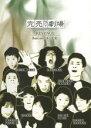 【中古】DVD▼完売地下劇場 REVENGE Basement 8 渇愛▽レンタル落ち【お笑い】