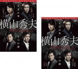 全巻セット2パック【中古】DVD▼横山秀夫 サスペンス(2枚セット)1・2▽レンタル落ち