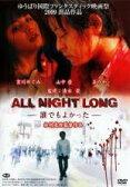 【バーゲン】【中古】DVD▼ALL NIGHT LONG 誰でもよかった▽レンタル落ち