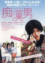 【中古】DVD▼痴 漢男▽レンタル落ち