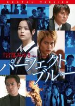 【中古】DVD▼パーフェクト・ブルー▽レンタル落ち