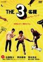 【中古】DVD▼佐藤隆太×岡田義徳×塚本高史 THE 3名様 俺たちのサマーウインド▽レンタル落ち