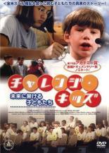 【中古】DVD▼チャレンジ・キッズ▽レンタル落ち【ポイント10倍】