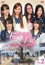 【バーゲンセール】【中古】DVD▼桜からの手紙 AKB48 それぞれの卒業物語 2(第4話〜第6話)▽レンタル落ち