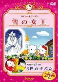 【中古】DVD▼ハローキティの雪の女王 ハローキティの3匹の子ぶた▽レンタル落ち