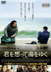 【中古】DVD▼君を想って海をゆく▽レンタル落ち
