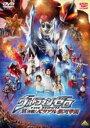 【中古】DVD▼ウルトラマンゼロ THE MOVIE 超決戦!ベリアル銀河帝国▽レンタル落ち