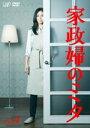 【バーゲン】【中古】DVD▼家政婦のミタ 4(第7話〜第8話)▽レンタル落ち