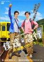 【バーゲン】【中古】DVD▼僕達急行 A列車で行こう▽レンタル落ち【東映】