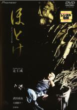 【バーゲンセール】【中古】DVD▼ほとけ デラックス版▽レンタル落ち