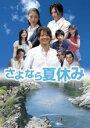 【バーゲン】【中古】DVD▼さよなら夏休み▽レンタル落ち...