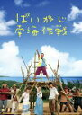【中古】DVD▼ぱいかじ南海作戦▽レンタル落ち