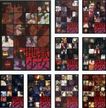 全巻セット【送料無料】【中古】DVD▼地獄少女(9枚セット)第1話〜第26話▽レンタル落ち