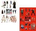 2パック【中古】DVD▼笑う犬 2010 寿(2枚セット)Vol.1・2▽レンタル落ち 全2巻【お笑い】