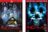 2パック【中古】DVD▼キャビン・フィーバー(2枚セット)1・2▽レンタル落ち 全2巻【ホラー】