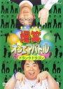 【中古】DVD▼爆笑 オンエアバトル ドランクドラゴン▽レンタル落ち【お笑い】
