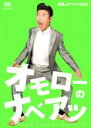 【バーゲンセール】【中古】DVD▼オモローのナベアツ 世界のナベアツ【お笑い】