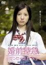 【バーゲン】【中古】DVD▼婚前特急 ジンセイは17から▽レンタル落ち【東宝】