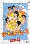 全巻セット【送料無料】SS【中古】DVD▼新 キッズ・ウォー 2(15枚セット)▽レンタル落ち