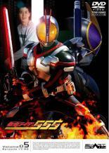 特撮ヒーロー, 仮面ライダーシリーズ DVD 555 Volume05