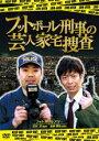 【中古】DVD▼フットボール刑事 デカ の芸人家宅捜査▽レンタル落ち【お笑い】